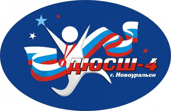 ДЮСШ - 4 - логотип1_feb13