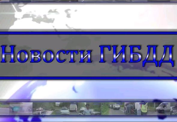 Программа Новости ГИБДД