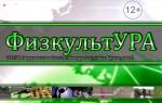 ФизкультУРА_