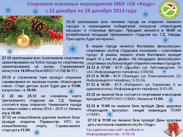 для СМИ 18.12
