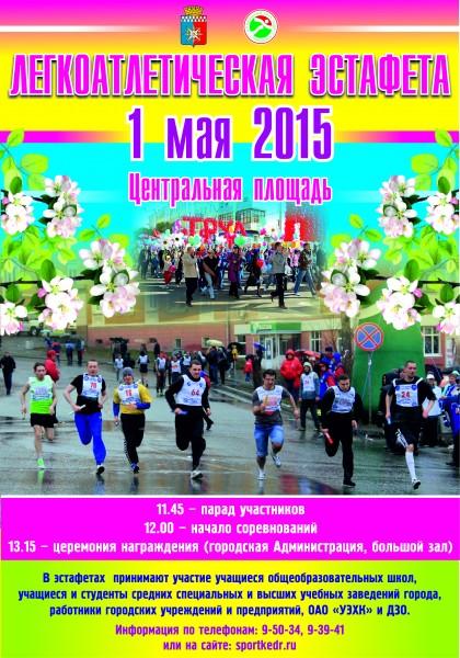 афиша_1 мая
