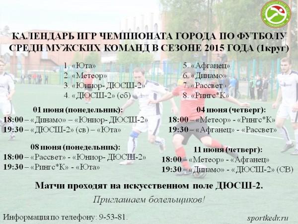 Календарь футбол