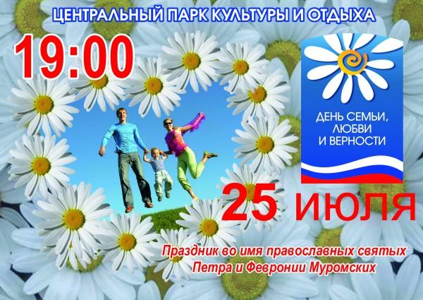афиша 25 июля_мини