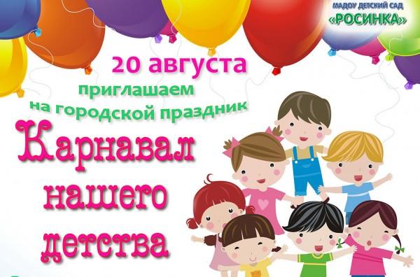 Афиша праздника2