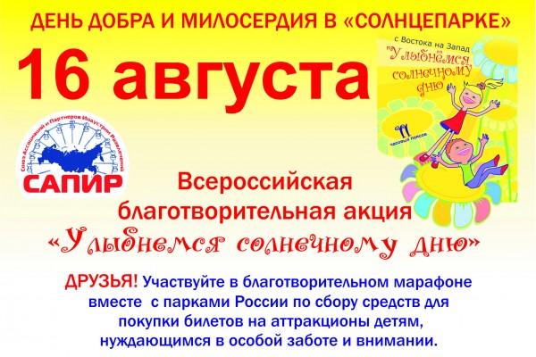 ЦПКиО - афиша А3_aug15_миниатюра