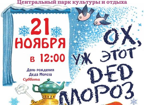 Ох уж этот Дед Мороз 21.11.15_мини