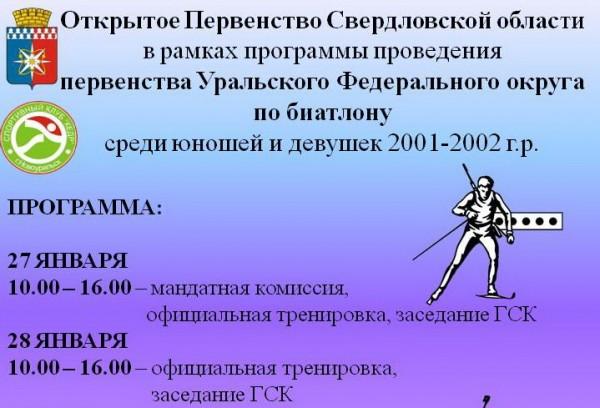 Афиша УрФО