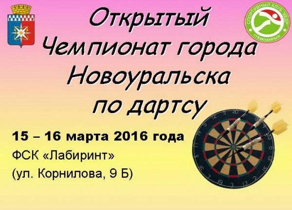 афиша ЧГ дартс 2016_