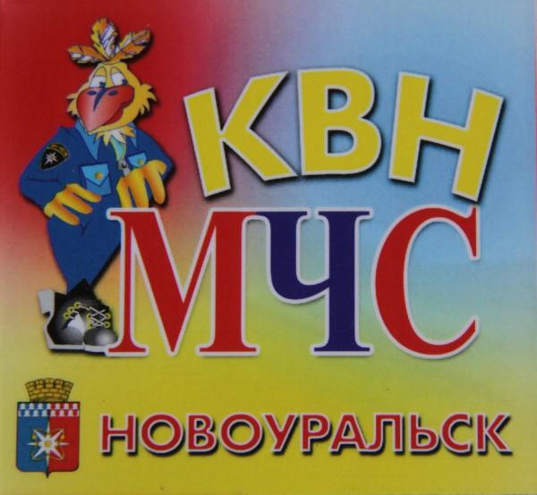 КВН Новоуральск