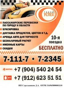 https://taxi-ycnex.jimdo.com/