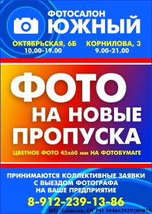http://novouralsk-news.ru/wp-content/uploads/2017/03/_фото-на-пропуск-ОГРН1-e1489482318902.jpg