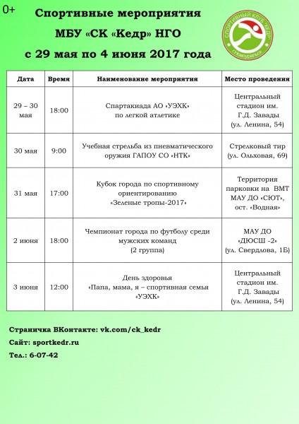 Календарь 29.05-04.06.17