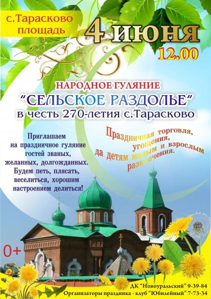 Тарасково 270 лет (1)