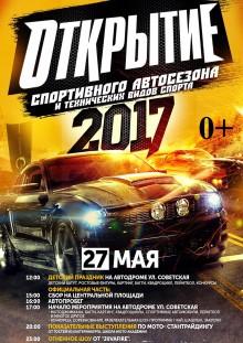 http://novouralsk-news.ru/wp-content/uploads/2017/05/Без-имени-1.jpg