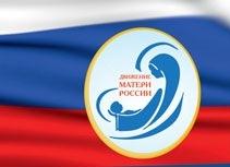 движение «Матери России»