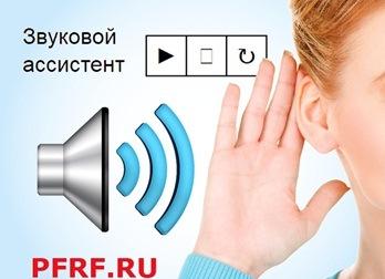 Голосовой ассистент