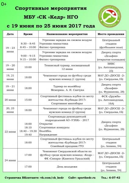 Календарь 19.06-25.06.17