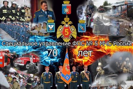 ФПС №5 МЧС России