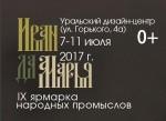 "ярмарка мастеров ""Иван-да-Марья"""