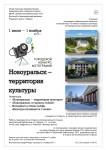 Новоуральск - территория культуры - фото