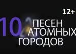 10 песен атомных городов