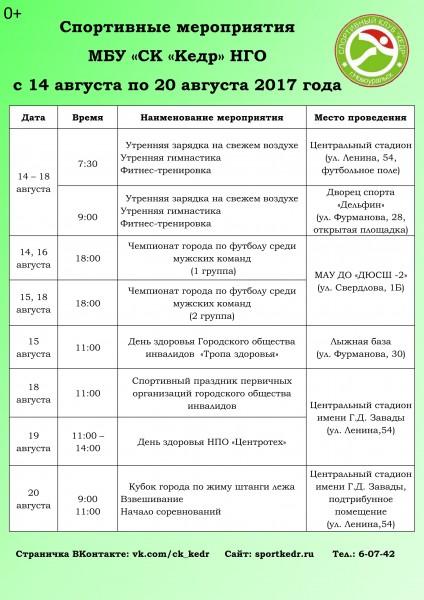 Календарь 14.08-20.08.17 (1)