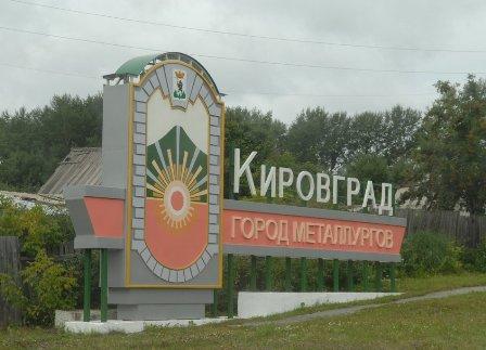 Кировград