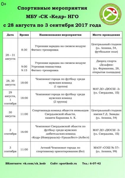 календарь спортивных мероприятий