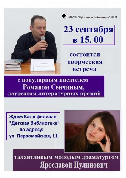 Сенчин + Пулинович