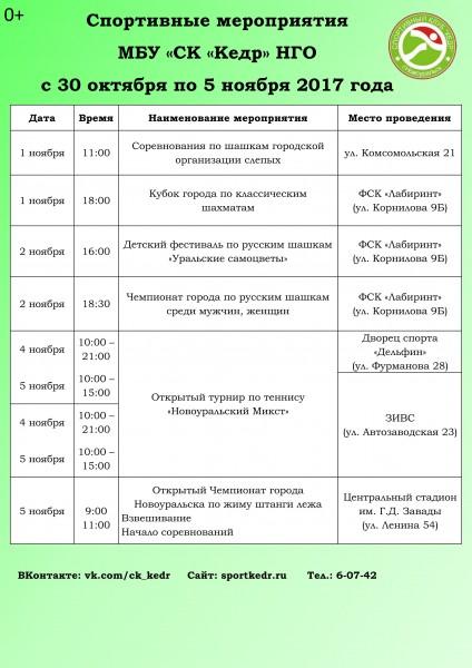 Календарь 30.10-5.11.17