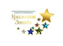 Уральская звезда - 2017