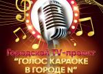 golos-karaoke