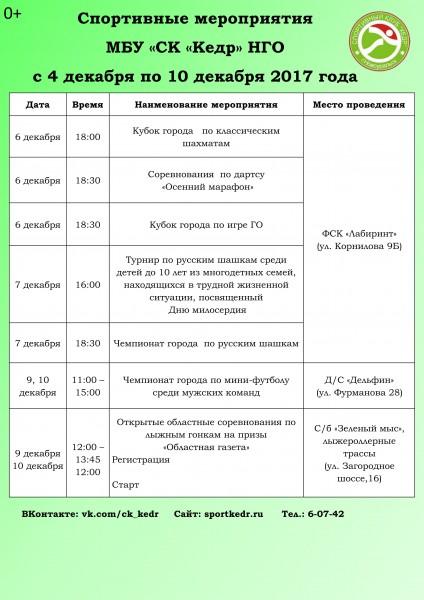 Календарь 4.12-10.12.17