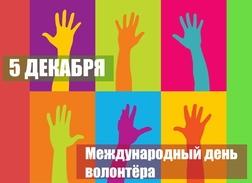 День добровольца