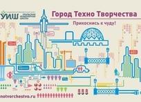 Город ТехноТворчества