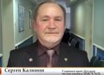 Калинин Сергей Геннадьевич