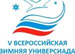 Всероссийская зимняя Универсиада