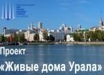Живые дома Урала