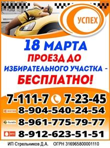Служба такси новоуральска «Успех»
