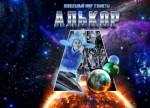 """шоу-спектакль """"Волшебный мир планеты Алькор"""""""
