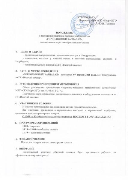 Gornolyzhny_karnaval_2018