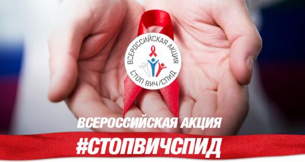 Логотип-Акции-СТОПВИЧСПИД