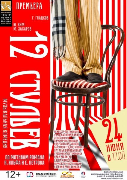 12 стульев 24.06