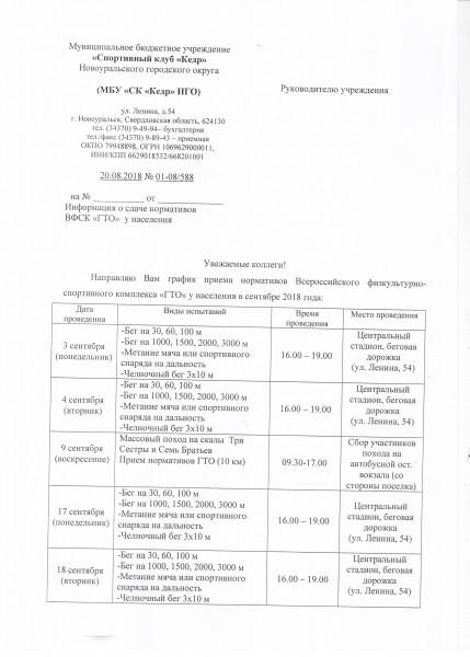 ГТО график сентябрь 2018-1