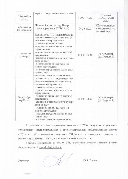 ГТО график сентябрь 2018-2