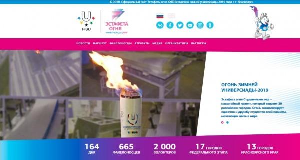 Сайт Эстафеты огня1