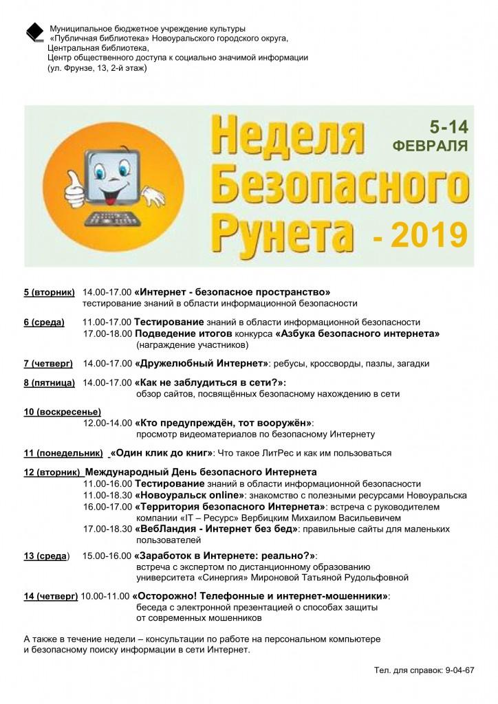 Рунет - Центральная