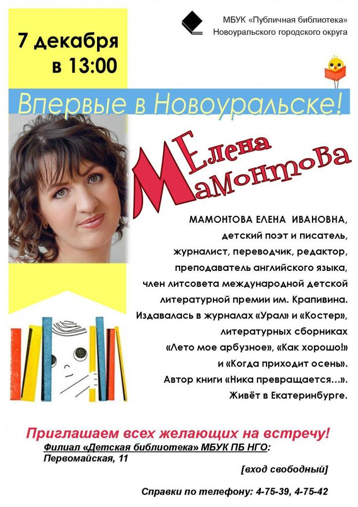 Мамонтова