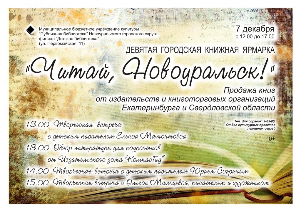 Читай, Новоуральск - 2019