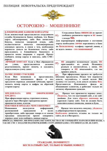 ПАМЯТКА НОВАЯ-1